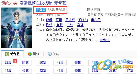 锦绣未央爱奇艺60集