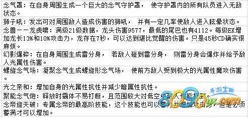 dnf手游气功师转职技能