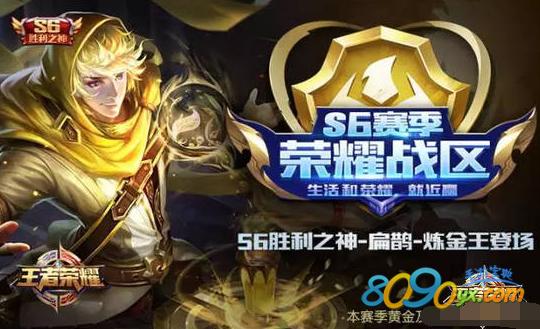 王者荣耀S6赛季