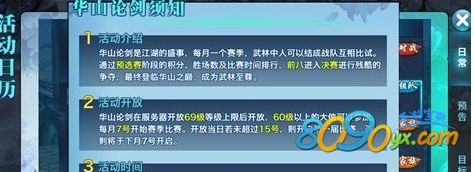 剑侠情缘手游桃花